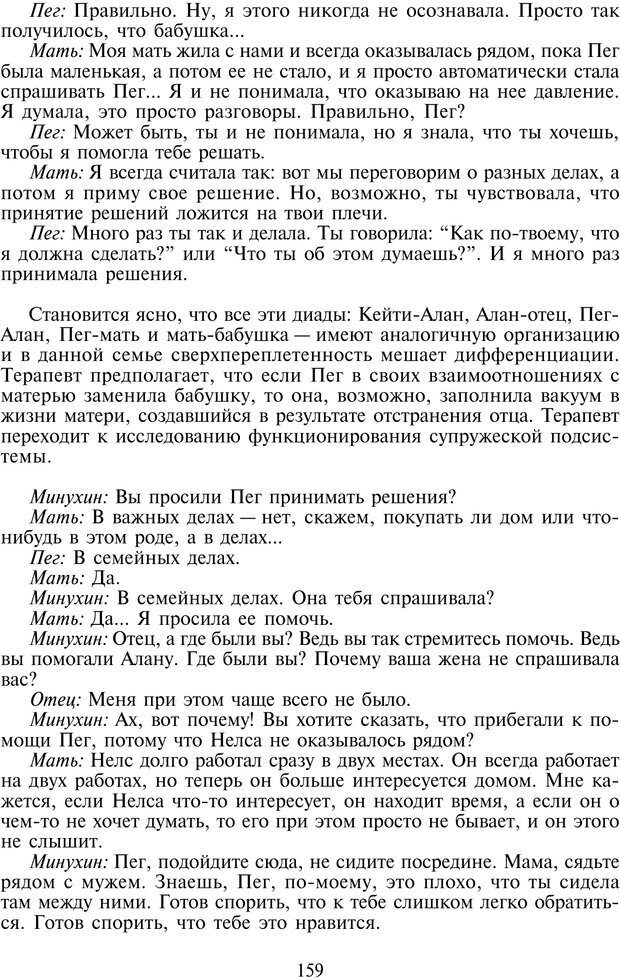 PDF. Техники семейной терапии. Минухин С. Страница 158. Читать онлайн