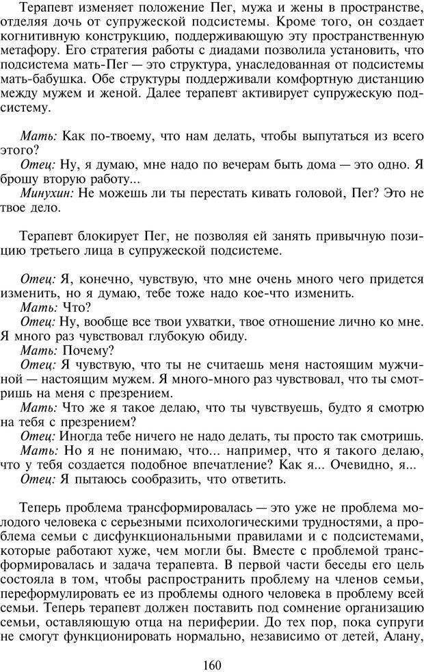 PDF. Техники семейной терапии. Минухин С. Страница 159. Читать онлайн