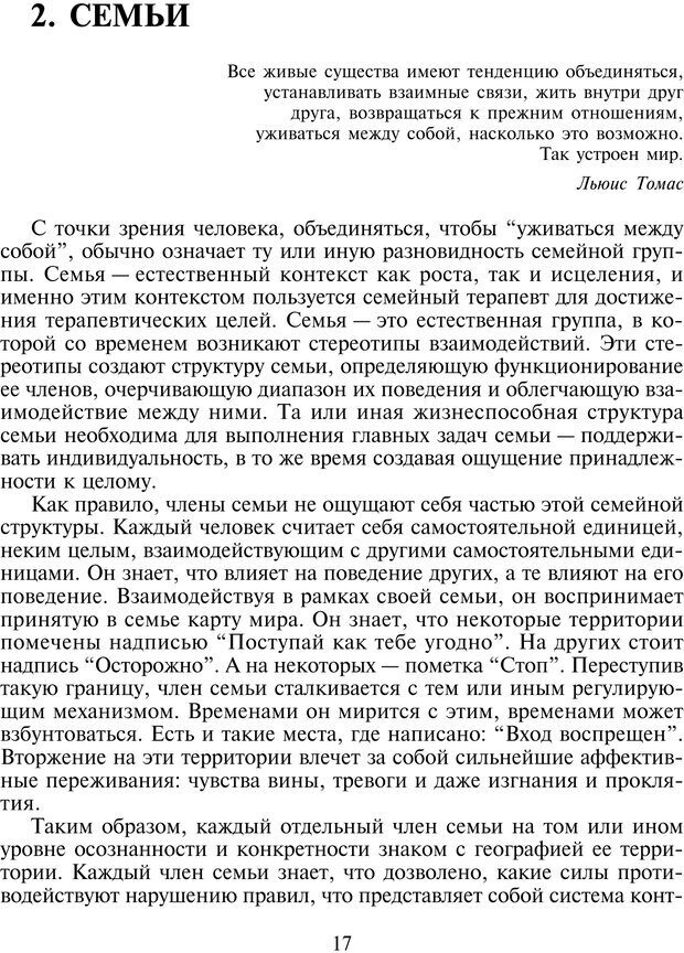 PDF. Техники семейной терапии. Минухин С. Страница 16. Читать онлайн