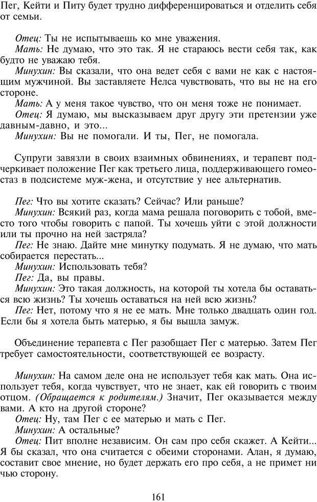 PDF. Техники семейной терапии. Минухин С. Страница 160. Читать онлайн