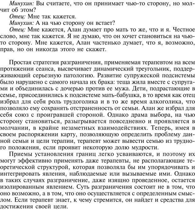 PDF. Техники семейной терапии. Минухин С. Страница 161. Читать онлайн