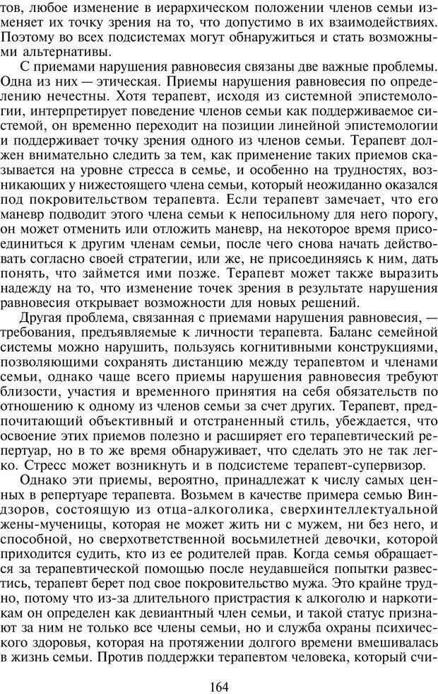 PDF. Техники семейной терапии. Минухин С. Страница 163. Читать онлайн
