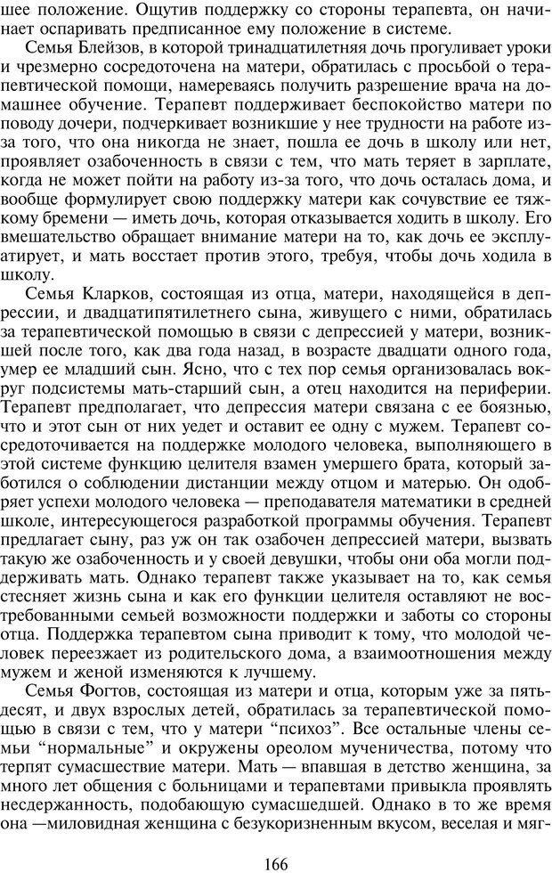 PDF. Техники семейной терапии. Минухин С. Страница 165. Читать онлайн