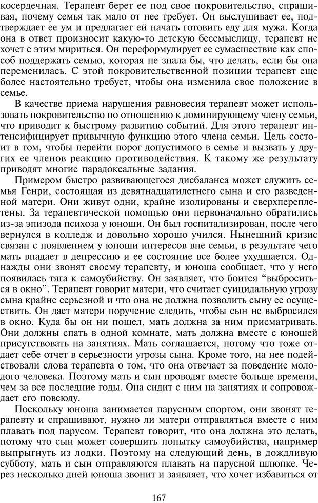 PDF. Техники семейной терапии. Минухин С. Страница 166. Читать онлайн