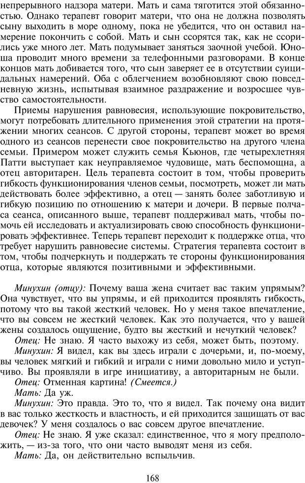 PDF. Техники семейной терапии. Минухин С. Страница 167. Читать онлайн