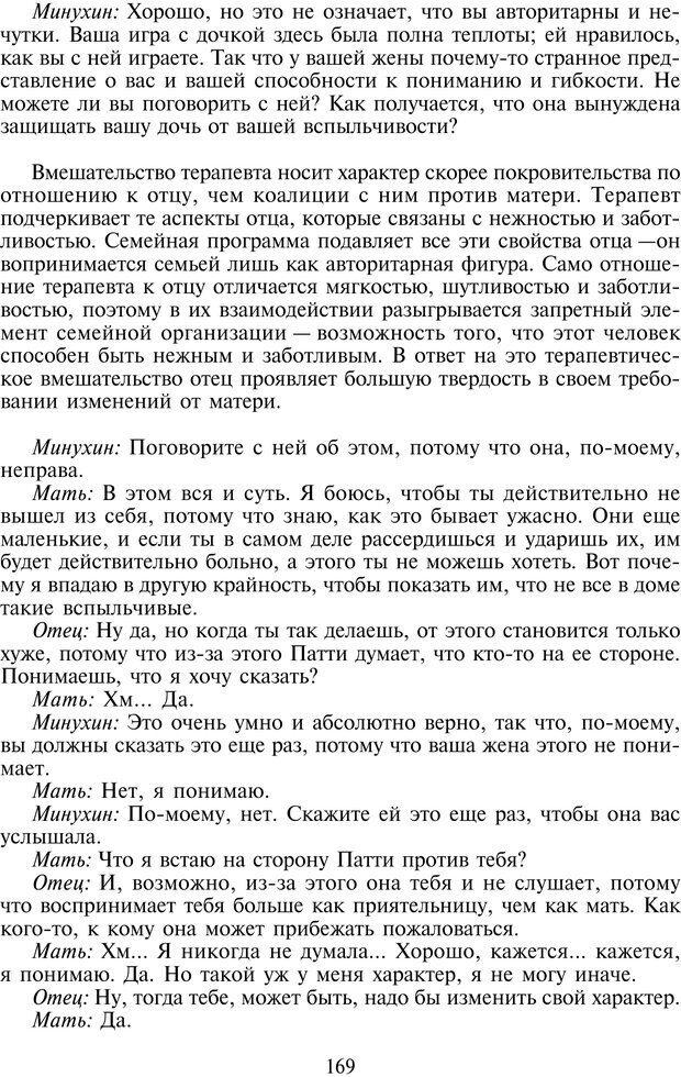 PDF. Техники семейной терапии. Минухин С. Страница 168. Читать онлайн