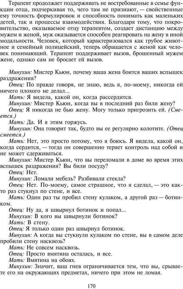 PDF. Техники семейной терапии. Минухин С. Страница 169. Читать онлайн