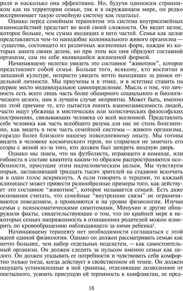 PDF. Техники семейной терапии. Минухин С. Страница 17. Читать онлайн