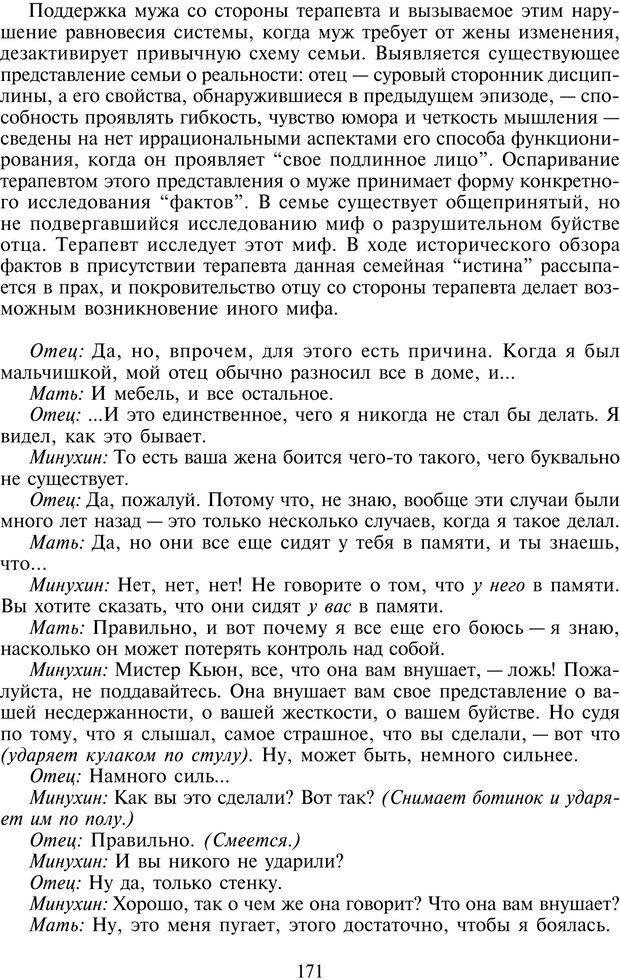 PDF. Техники семейной терапии. Минухин С. Страница 170. Читать онлайн