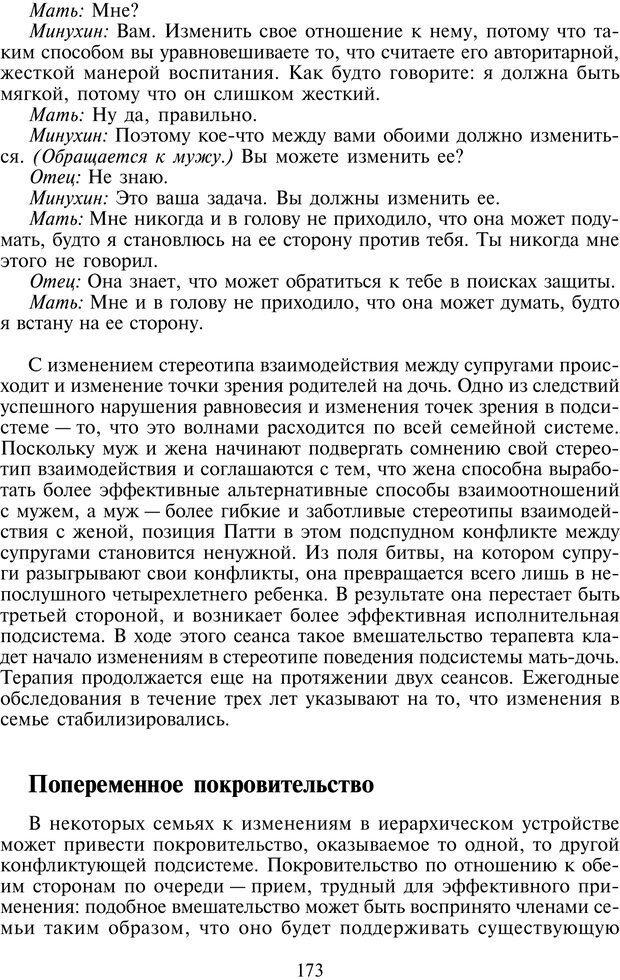 PDF. Техники семейной терапии. Минухин С. Страница 172. Читать онлайн