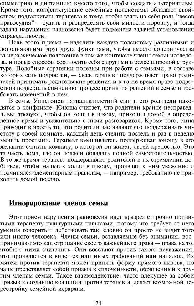 PDF. Техники семейной терапии. Минухин С. Страница 173. Читать онлайн
