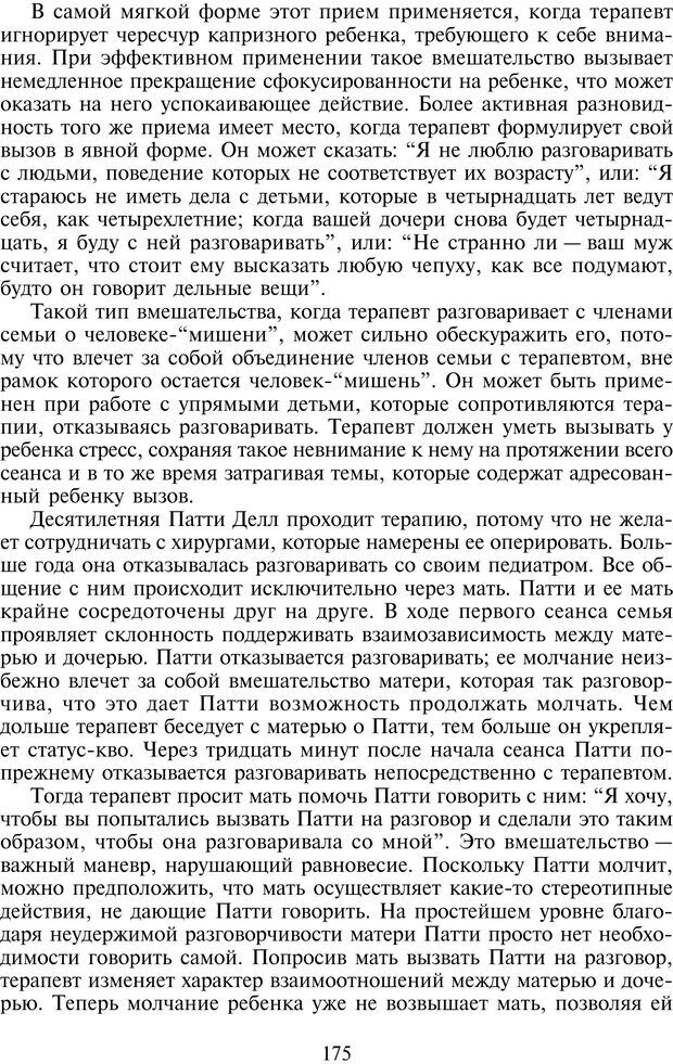 PDF. Техники семейной терапии. Минухин С. Страница 174. Читать онлайн