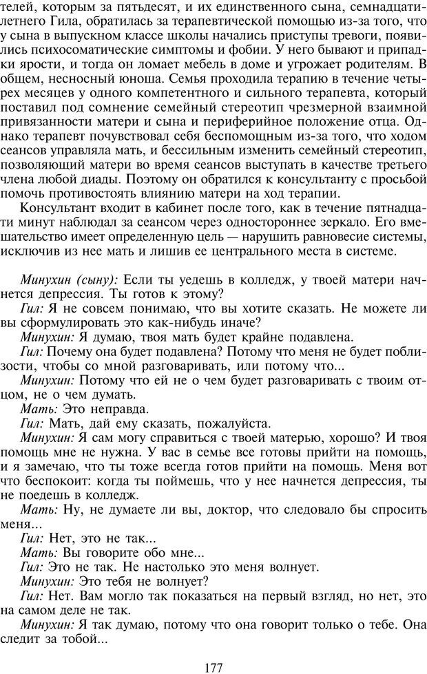 PDF. Техники семейной терапии. Минухин С. Страница 176. Читать онлайн
