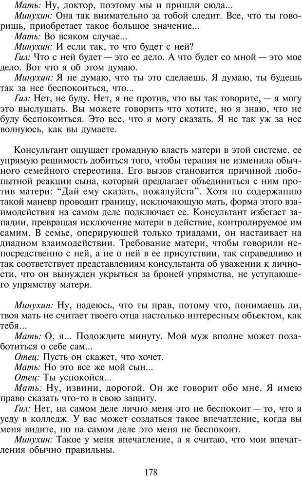 PDF. Техники семейной терапии. Минухин С. Страница 177. Читать онлайн