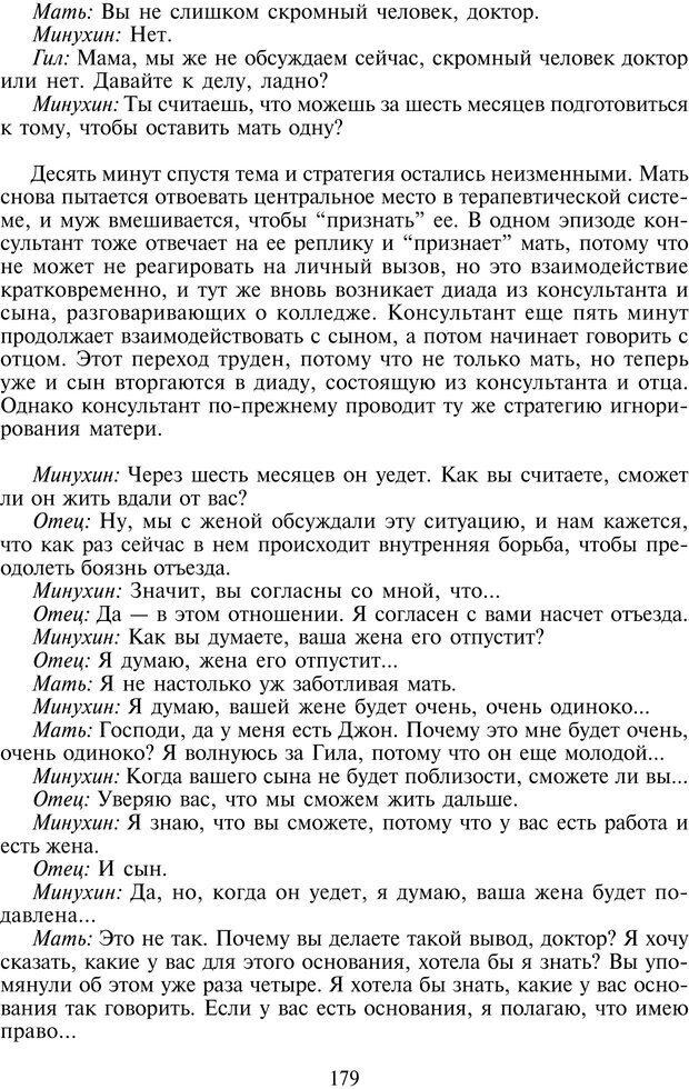 PDF. Техники семейной терапии. Минухин С. Страница 178. Читать онлайн