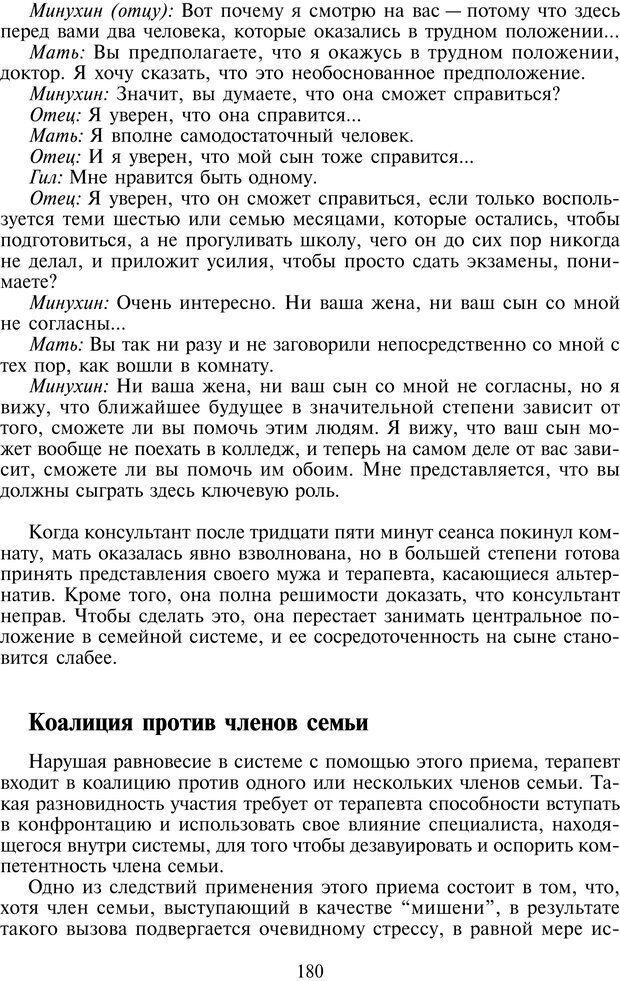 PDF. Техники семейной терапии. Минухин С. Страница 179. Читать онлайн