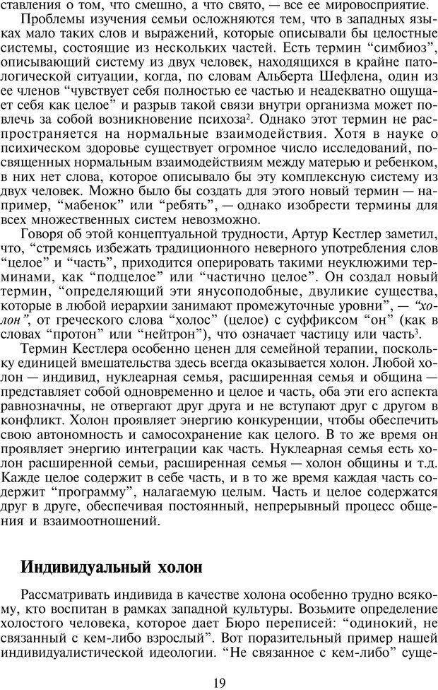 PDF. Техники семейной терапии. Минухин С. Страница 18. Читать онлайн