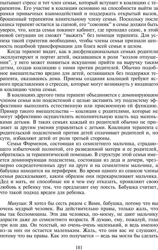 PDF. Техники семейной терапии. Минухин С. Страница 180. Читать онлайн