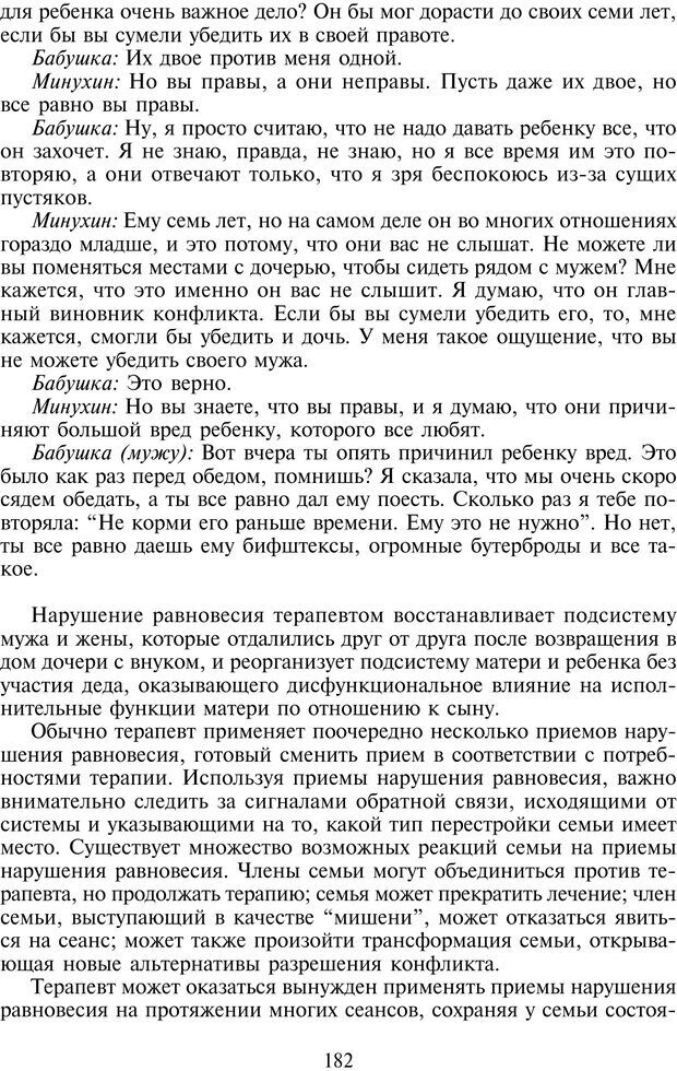 PDF. Техники семейной терапии. Минухин С. Страница 181. Читать онлайн