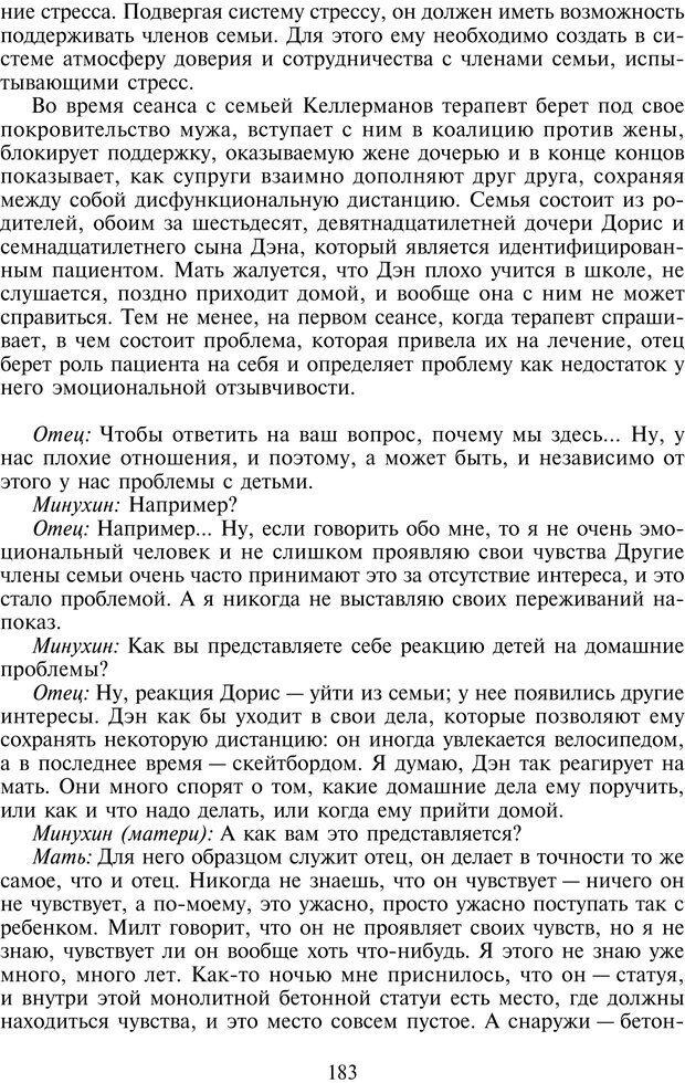 PDF. Техники семейной терапии. Минухин С. Страница 182. Читать онлайн