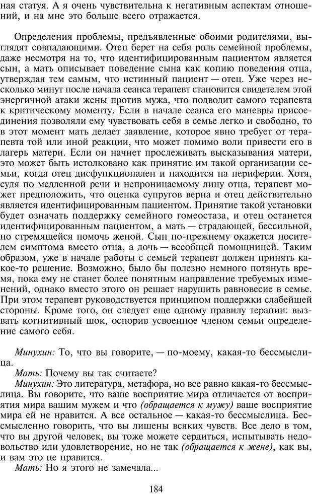 PDF. Техники семейной терапии. Минухин С. Страница 183. Читать онлайн