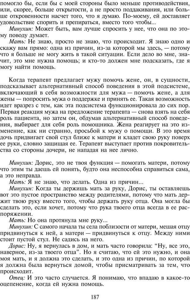 PDF. Техники семейной терапии. Минухин С. Страница 186. Читать онлайн