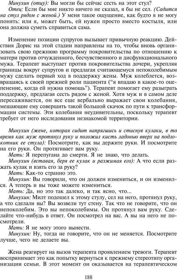 PDF. Техники семейной терапии. Минухин С. Страница 187. Читать онлайн