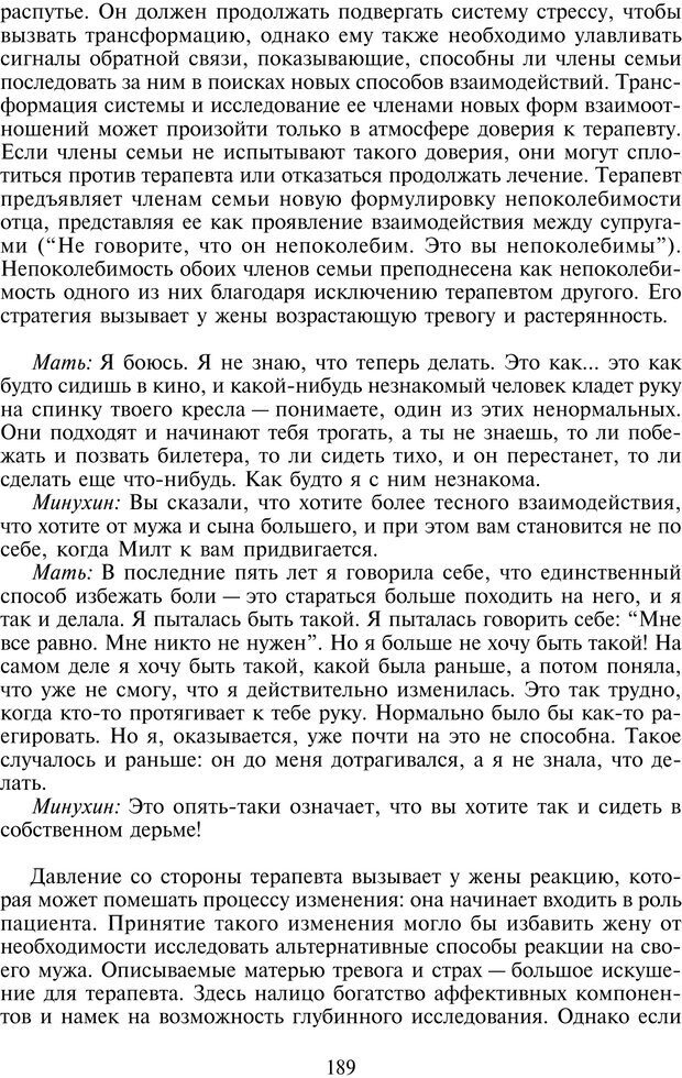 PDF. Техники семейной терапии. Минухин С. Страница 188. Читать онлайн