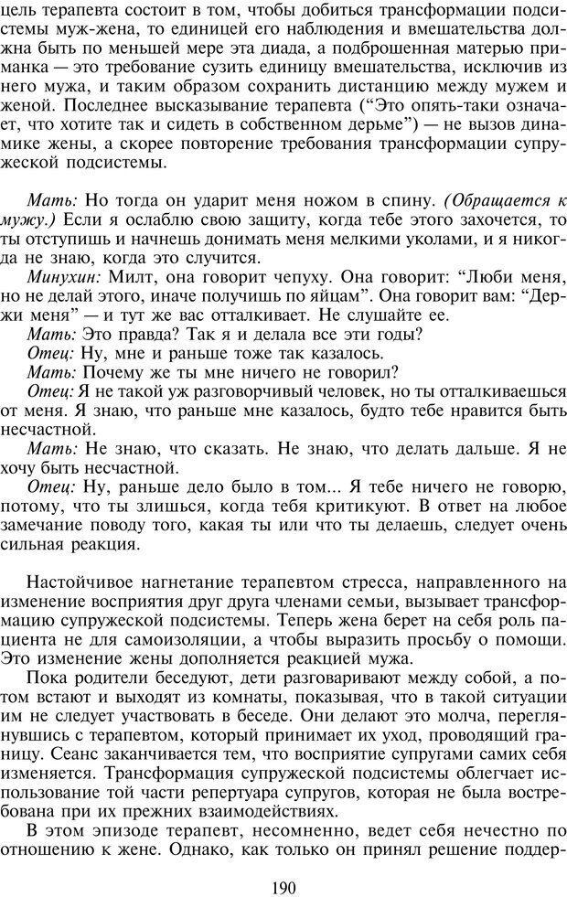 PDF. Техники семейной терапии. Минухин С. Страница 189. Читать онлайн