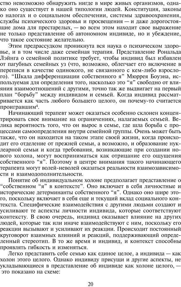 PDF. Техники семейной терапии. Минухин С. Страница 19. Читать онлайн