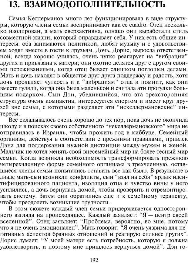 PDF. Техники семейной терапии. Минухин С. Страница 191. Читать онлайн