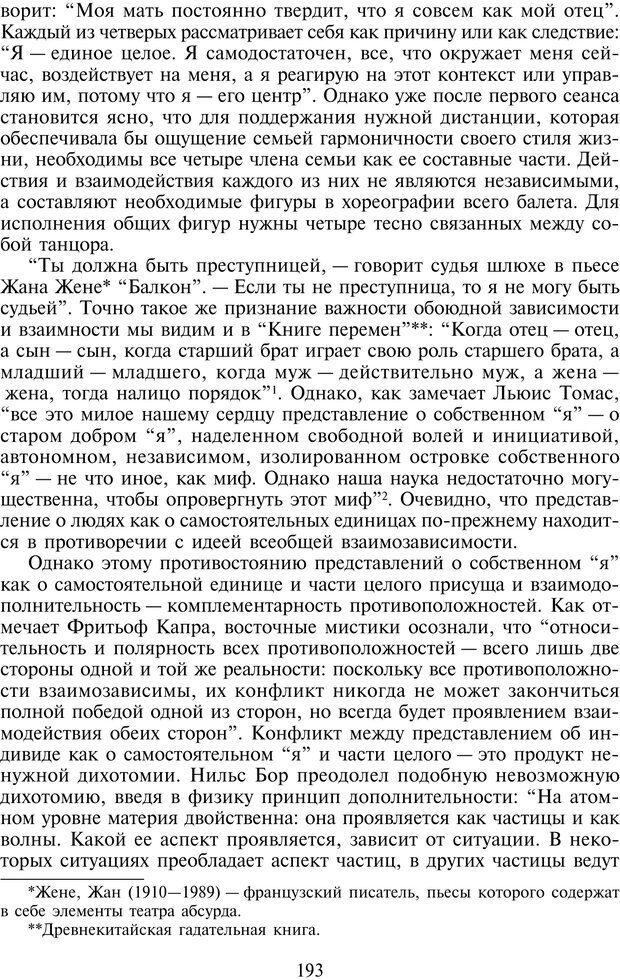 PDF. Техники семейной терапии. Минухин С. Страница 192. Читать онлайн