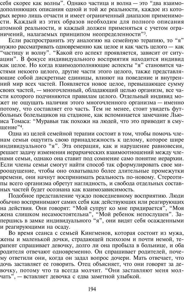 PDF. Техники семейной терапии. Минухин С. Страница 193. Читать онлайн