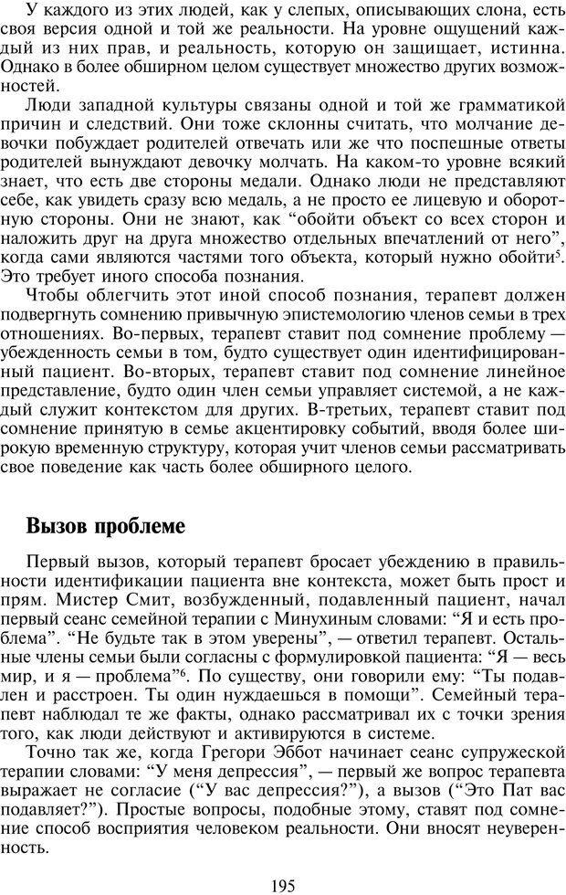 PDF. Техники семейной терапии. Минухин С. Страница 194. Читать онлайн