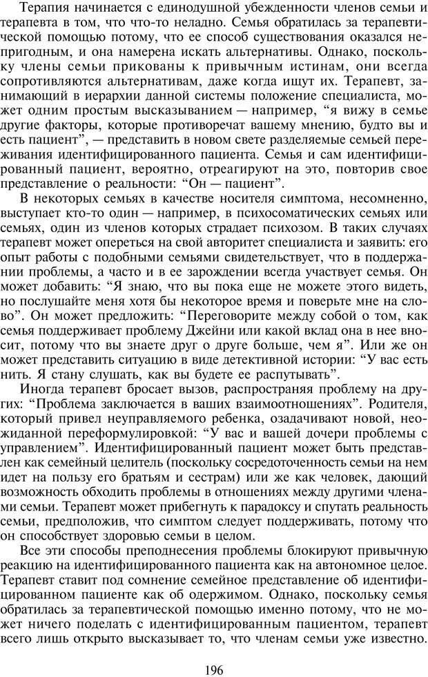 PDF. Техники семейной терапии. Минухин С. Страница 195. Читать онлайн