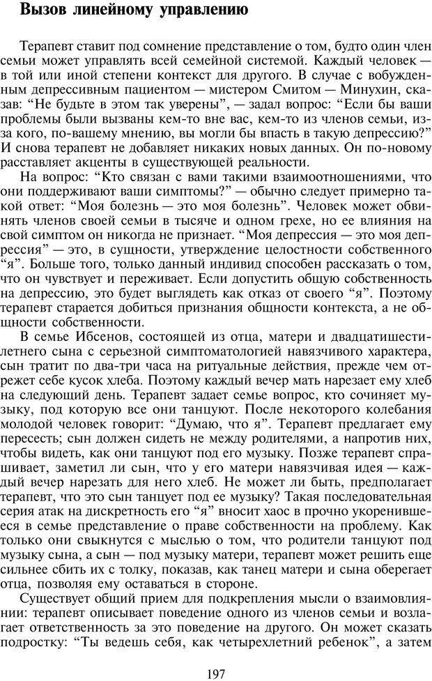 PDF. Техники семейной терапии. Минухин С. Страница 196. Читать онлайн