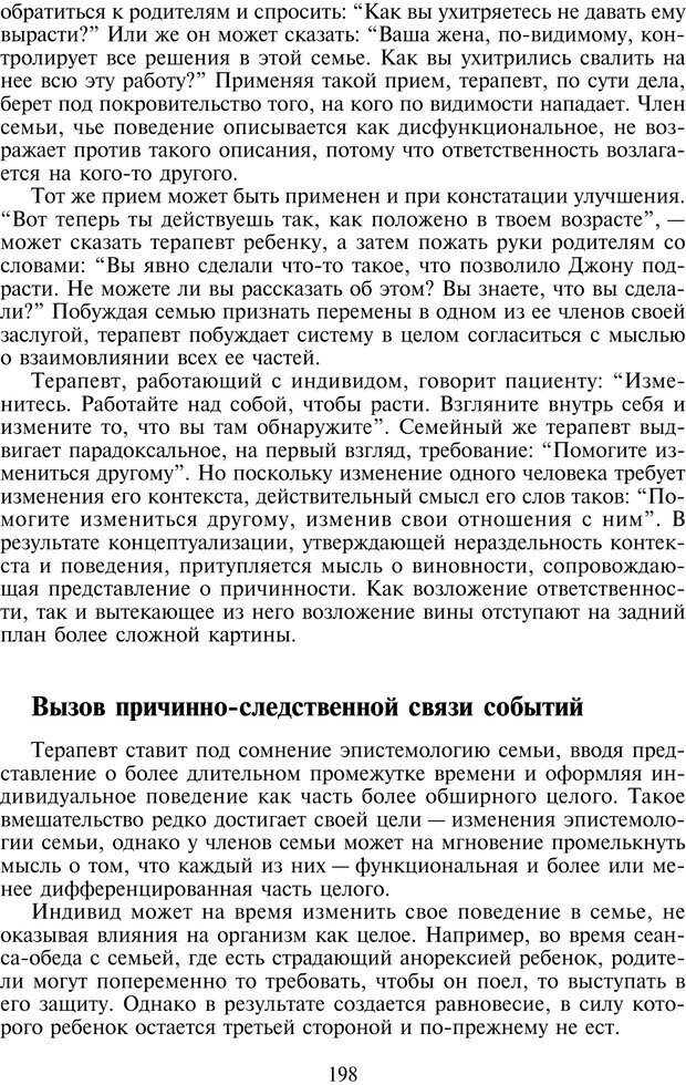 PDF. Техники семейной терапии. Минухин С. Страница 197. Читать онлайн