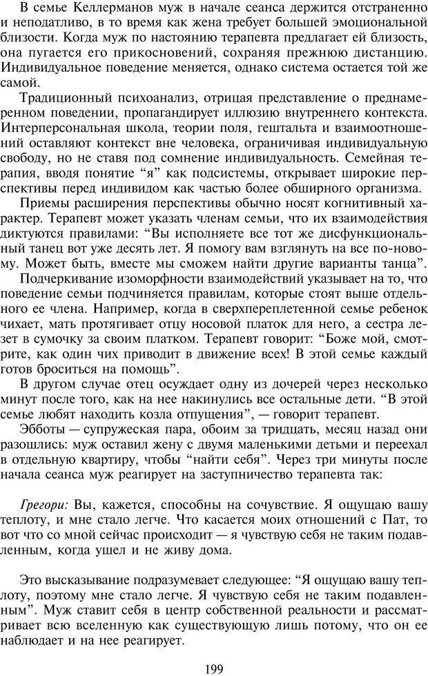 PDF. Техники семейной терапии. Минухин С. Страница 198. Читать онлайн