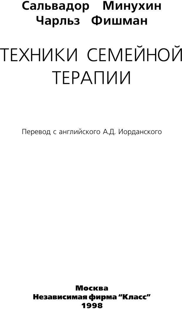 PDF. Техники семейной терапии. Минухин С. Страница 2. Читать онлайн