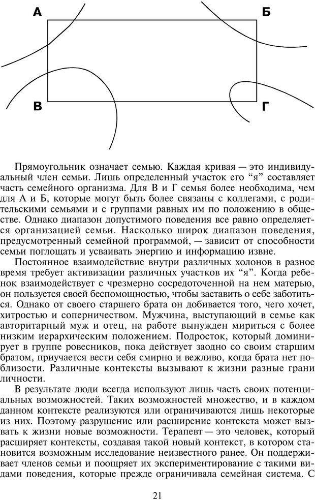 PDF. Техники семейной терапии. Минухин С. Страница 20. Читать онлайн