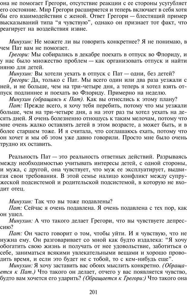 PDF. Техники семейной терапии. Минухин С. Страница 200. Читать онлайн