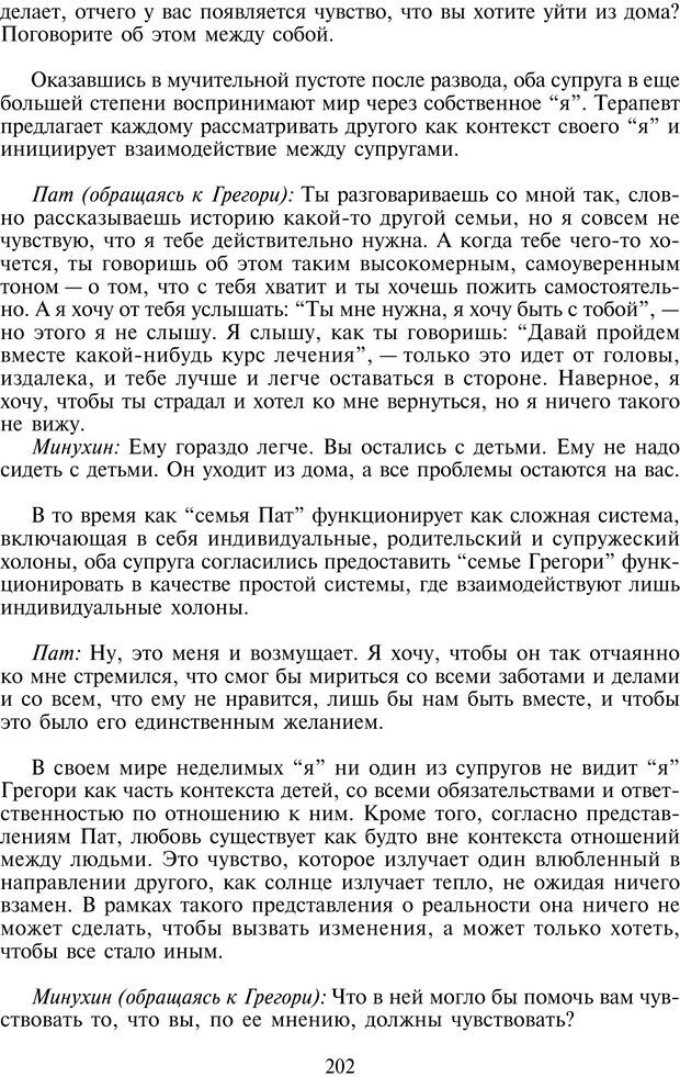 PDF. Техники семейной терапии. Минухин С. Страница 201. Читать онлайн