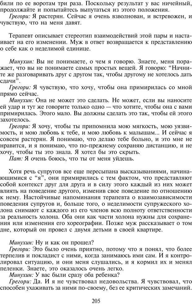 PDF. Техники семейной терапии. Минухин С. Страница 204. Читать онлайн
