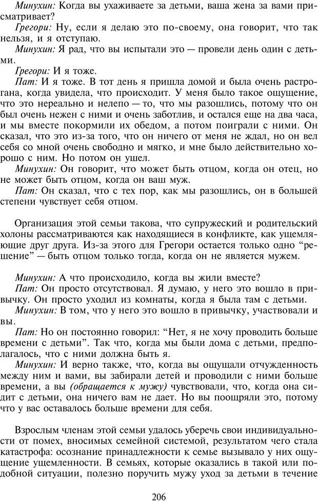 PDF. Техники семейной терапии. Минухин С. Страница 205. Читать онлайн