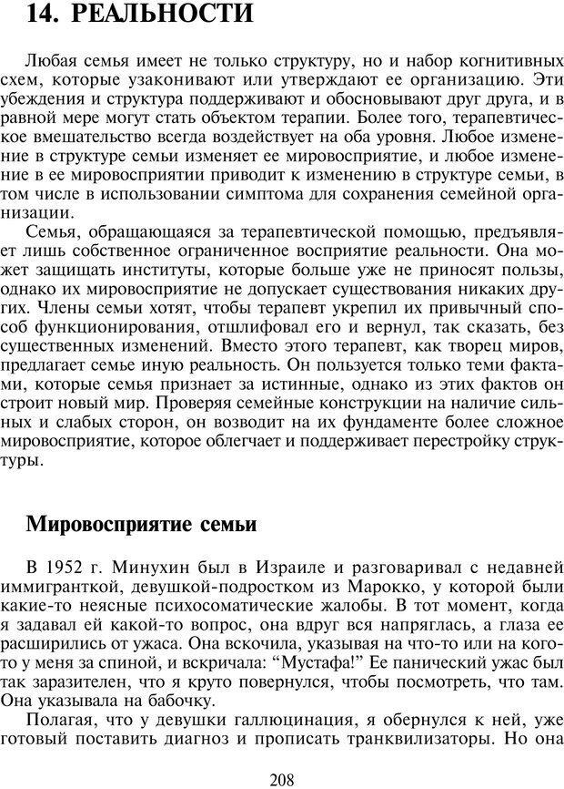 PDF. Техники семейной терапии. Минухин С. Страница 207. Читать онлайн