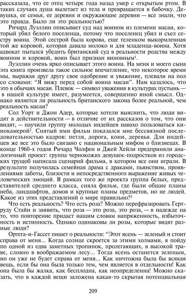 PDF. Техники семейной терапии. Минухин С. Страница 208. Читать онлайн