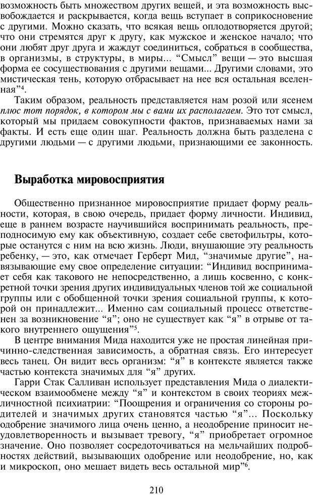 PDF. Техники семейной терапии. Минухин С. Страница 209. Читать онлайн