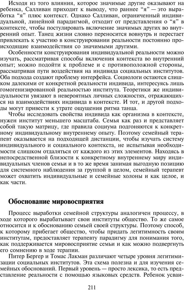 PDF. Техники семейной терапии. Минухин С. Страница 210. Читать онлайн
