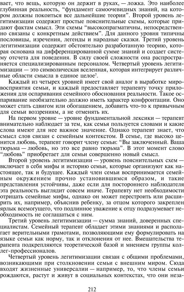 PDF. Техники семейной терапии. Минухин С. Страница 211. Читать онлайн