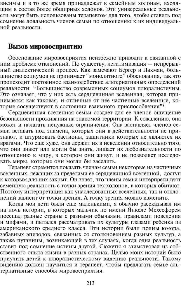 PDF. Техники семейной терапии. Минухин С. Страница 212. Читать онлайн
